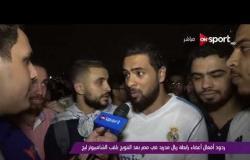 ملاعب ONsport - ردود أفعال أعضاء رابطة ريال مدريد في مصر بعد التتويج بلقب الشامبيونزليج