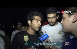 تغطية خاصة - فرحة رابطة مشجعي ريال مدريد في مصر بتتويج الملكي بدوري أبطال أوروبا