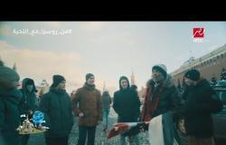 من روسيا مع التحية - سعد الصغير يعلم الروسيين اللغة العربية ..شاهد الكوميديا
