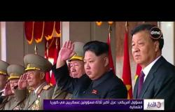 الأخبار - مسؤول أمريكي : عزل أكبر ثلاثة مسؤولين عسكريين في كوريا الشمالية