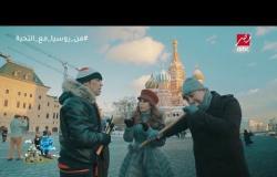 من روسيا مع التحية - سعد الصغير يبيع قصب في الساحة الحمراء