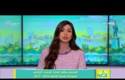 8 الصبح - السيسي يوقع اعتماد الحساب الختامي للموازنة بالسنة المالية 2016 - 2017