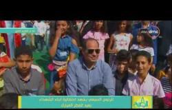 8 الصبح - لحظة مشاهدة الرئيس السيسي لعرض الليلة الكبيرة في احتفالية أبناء الشهداء