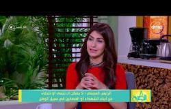 8 الصبح - الرئيس السيسي يشهد احتفالية أبناء الشهداء بعيد الفطر المبارك