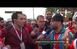 شعور  الجماهير المصرية أمام ستاد ايكاترنبيرج أرينا عقب هزيمة مصر من الأوروجواي