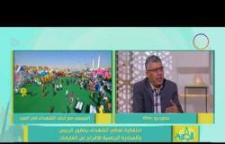 8 الصبح - كل تفاصيل مبادرة الرئيس السيسي للإفراج عن الغارمات هتعرفوها في الفيديو ده
