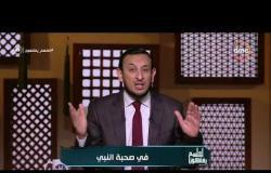"""لعلهم يفقهون - حلقة بتاريخ 17-6-2018 مع الشيخ رمضان عبد المعز """" فى صحبة النبي """""""