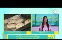 8 الصبح - وزير التموين يقرر زيادة مخصصات المخابز لإنتاج الخبز المدعم .. والرغيف بـ 5 قروش