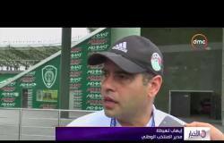 الأخبار - المنتخب المصري يختتم استعداداته لمواجهة روسيا في الجولة الثانية من مونديال 2018