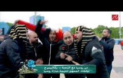 حصرياً لـ من روسيا مع التحية.. توقعات الجمهور المصري لنتيجة مباراة روسيا وسط حالة من التفاؤل