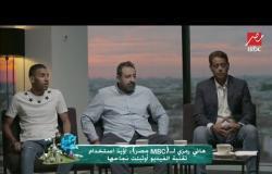 حصرياً لـ من روسيا مع التحية..آراء ستوديو MBC مصر  في رمضان صبحي
