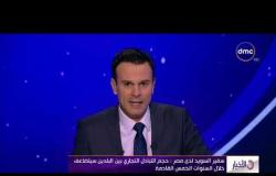 الأخبار - سفير السويد لدى مصر : حجم التبادل التجاري بين البلدين سيتضاعف خلال السنوات الخمس القادمة