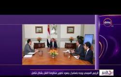 الأخبار - الرئيس السيسي يوجه باستمرار جهود تطوير منظومة النقل بشكل شامل