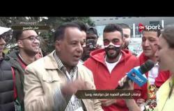 توقعات الجماهير المصرية قبل مواجهة روسيا