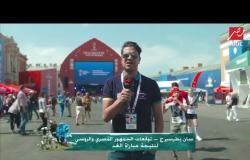 حصرياً لـ من روسيا مع التحية.. توقعات الجمهور المصري لنتيجة مباراة روسيا