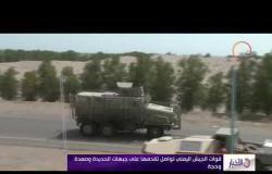 الأخبار - الجيش المدني يقتحم مطار الحديدة تحت غطاء جوي من مقاتلات التحالف العربي