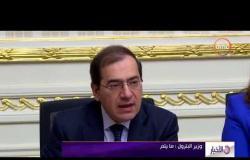 الأخبار - وزير البترول : ما يتم توفيره من رفع أسعار الوقود يوجه لتحسين الخدمات