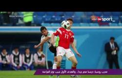 جولة فى أبرز الأخبار المصرية والعالمية الخاصة بمنتخب مصر بكأس العالم - الأربعاء 20 يونيو 2018