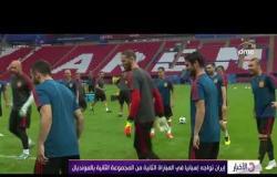 الأخبار - إيران تواجه إسبانيا في المباراة الثانية من المجموعة الثانية بالمونديال