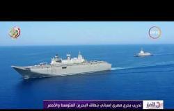 الأخبار - تدريب بحري مصري إسباني بنطاق البحرين المتوسط والأحمر