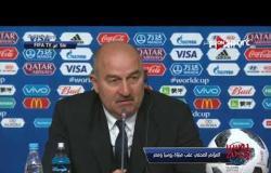 المؤتمر الصحفي للمدير الفني للمنتخب الروسي عقب الفوز على المنتخب المصري في المونديال