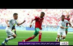 الأخبار - المغرب يخسر أمام البرتغال بهدف ويودع المونديال رسمياً