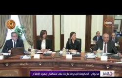 الأخبار - الحكومة الجديدة تعقد إجتماعها الأول برئاسة الدكتور مصطفى مدبولي