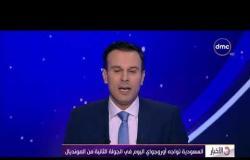 الأخبار - السعودية تواجه أوروجواي اليوم في الجولة الثانية من المونديال