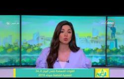 8 الصبح - القوات المسلحة : تدمير21 هدفاً في سيناء وعربيتين محملتين بالأسلحة والذخائر بالحدود الغربية