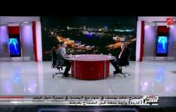 """خالد يوسف لـ يحدث في مصر: عدت لنفسي مع فيلم """"كارما"""""""