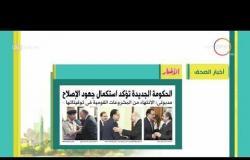8 الصبح - أهم وآخر أخبار الصحف المصرية اليوم بتاريخ 21 - 6 - 2018