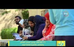 8 الصبح - 111 ألف طالب يؤدون امتحان التفاضل والتكامل بالثانوية العامة اليوم