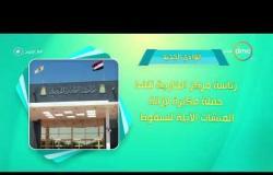 8 الصبح - أحسن ناس | أهم ما حدث في محافظات مصر بتاريخ 21 - 6 - 2018