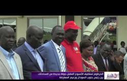 الأخبار - جنوب السودان يرفض أن يكون زعيم المعارضة جزءاً من الحكومة الجديدة