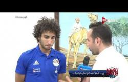 عمرو وردة : القادم أفضل وسأنظر في العروض بعد مباراة السعودية
