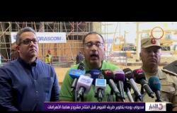 الأخبار - رئيس الوزراء يتفقد المتحف المصري الكبير وهضبة الأهرامات