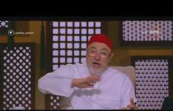 لعلهم يفقهون - الشيخ خالد الجندي: يمكننا القضاء على غلاء الأسعار بهذه الطريقة فقط