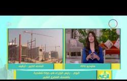 8 الصبح - اليوم .. رئيس الوزراء في جولة تفقدية بالمتحف المصري الكبير