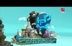 تريزيجيه يتحدث عن إسعاد الشعب المصري عن طريق السعودية