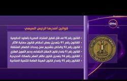 الأخبار - قوانين أصدرها الرئيس السيسي