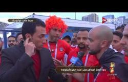 ردود أفعال جماهير المنتخب المصرى عقب الهزيمة من السعودية