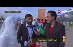 ملعب فولجوجراد يستقبل عريس وعروسة فى مباراة مصر والسعودية