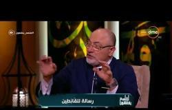 لعلهم يفقهون - مع خالد الجندي ورمضان عبد المعز - الاثنين 25 يونيو ( رسالة للقانطين ) الحلقة كاملة