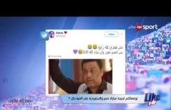 توقعات جماهير السوشيال ميديا لنتيجة مباراة مصر والسعودية فى المونديال