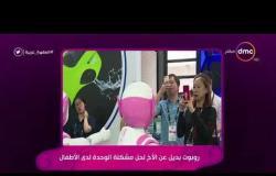 السفيرة عزيزة - روبوت بديل عن الأخ لحل مشكلة الوحدة لدى الأطفال