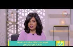 8 الصبح - السيسي يوجه بالرقابة المشددة على الأسواق وعدم التهاون مع أي تجاوز