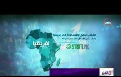 الأخبار - مؤسسات ومراكز بحثية دولية تشيد بأداء الاقتصاد المصري