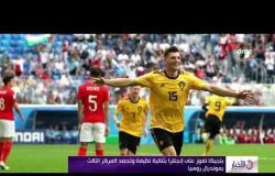 الأخبار - بلجيكا تفوز على إنجلترا بثنائية نظيفة وتحصد المركز الثالث بمونديال روسيا