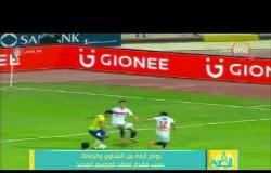 8 الصبح - بوادر أزمة بين الشناوي والزمالك بسبب مقدم تعاقد لموسم الجديد