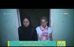 8 الصبح - وزارة الداخلية تكشف تفاصيل حادث جثث أطفال المريوطية وتعليق رامي رضوان